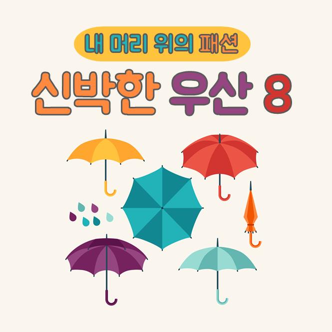내 머리 위의 패션, 신박한 우산 8