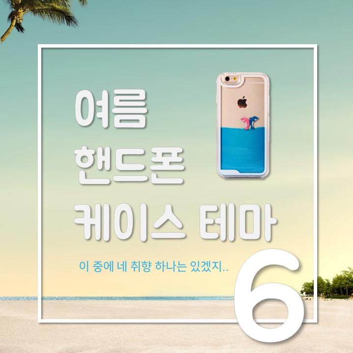여름 핸드폰 케이스 테마6